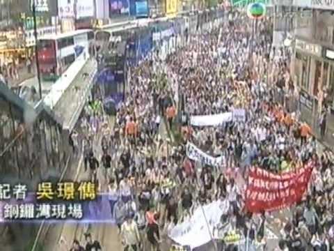7.1大遊行(2012-07-01)無綫電視翡翠台新聞報導