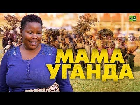 Мама Уганда