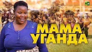 Мама Уганда (ПРЕМЬЕРА)