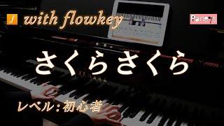 さくらさくら / 日本歌曲