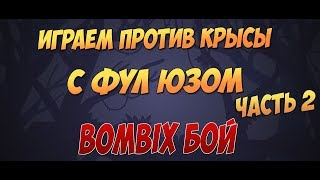 Bombix:Играем против крысы с фул юзом Часть 2
