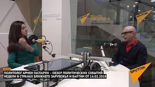 Армен Гаспарян – обзор событий недели в странах Ближнего Зарубежья и Балтии от 16.02.2018