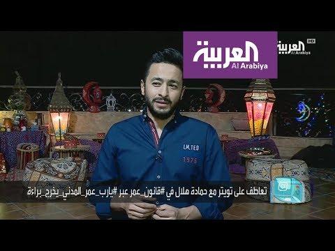 تفاعلكم: حمادة هلال يتنازل لقانون عمر ويتأثر لأجل هذه الفتاة  - 00:23-2018 / 5 / 25