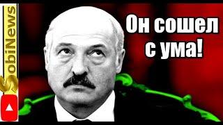 Лукашенко coшел с yмa! Новости на SobiNews. 18 сентября 2020.