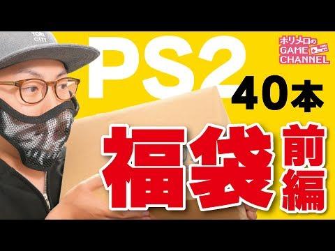 ★福袋開封★ 駿河屋PS2ゲームソフト40本(前編)