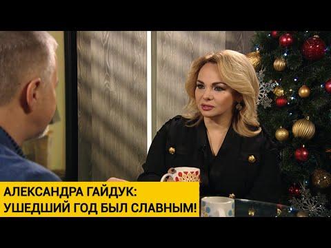 Александра Гайдук - об итогах ушедшего года и о планах на будущее