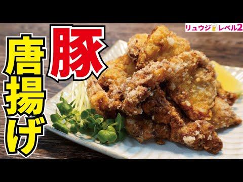 鶏肉を越えた「豚唐揚げ」このウマさを是非体験してほしい【豚唐揚げ】