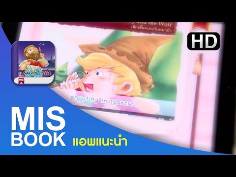 MISbook - [iPad Apps] Aesop's Fables - นิทานอีสป 2 ภาษา อังกฤษ-ไทย