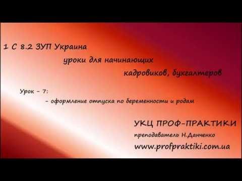 1  С 8,2 ЗУП Украина, - отпуск по беременности и родам