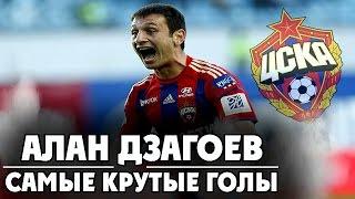Самые крутые голы Алана Дзагоева за ЦСКА! ●The best goals Alan Dzagoev for CSKA! ▶ iLoveCSKAvideo