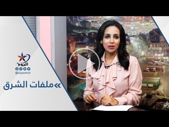 #ملفات_الشرق   قناة اليوم 13-09-2021