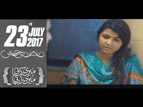 Meri Kahani Meri Zabani    23 July 2017  - SAMAA TV