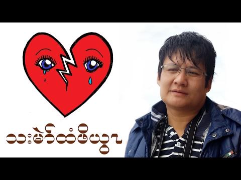 Eh Ler Tha: The Album Tha Mae Tee Poe Ywa