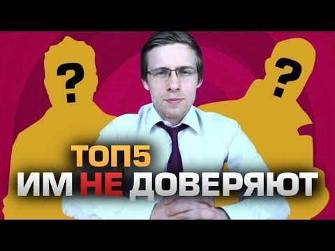 ТОП5 БЛОГЕРОВ С ИСПОРЧЕННОЙ РЕПУТАЦИЕЙ