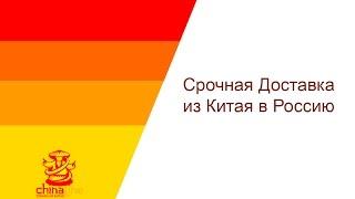 Срочная Доставка из Китая в Россию(, 2015-09-09T09:41:23.000Z)