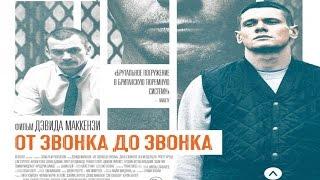 """От Звонка до Звонка"" Криминал (2015), Смотреть Онлайн"
