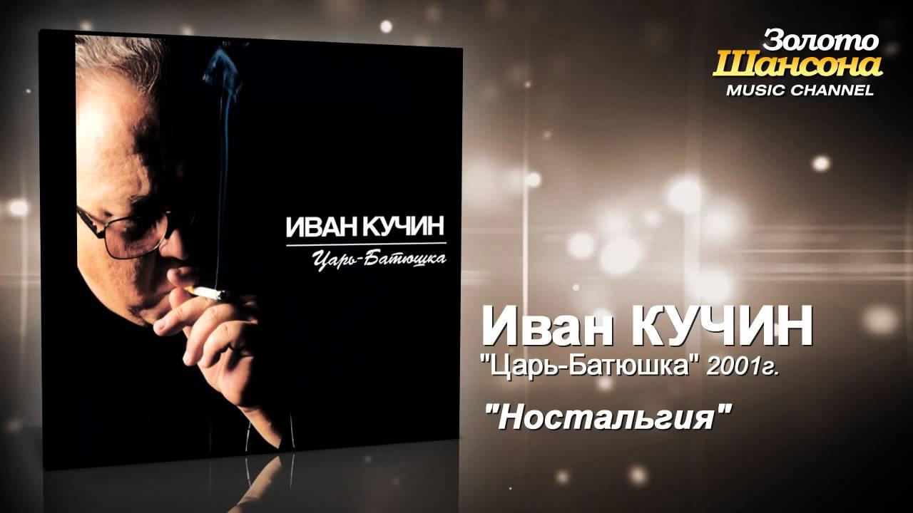 Иван Кучин — Ностальгия (Audio)