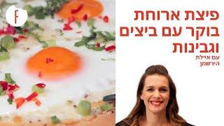 איילת הירשמן - פיצה לארוחת בוקר