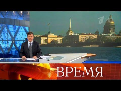 """Выпуск программы """"Время"""" в 21:00 от 27.05.2020"""