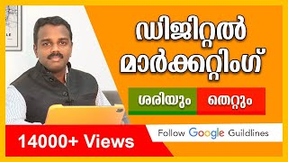 Best Way to Learn Digital Marketing Malayalam | Tips From GOOGLE Certified Marketer | Praveen Calvin