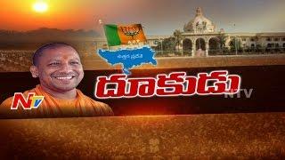 Uttar Pradesh CM Yogi Adityanath Speed Up With Sensational Decisions || Special Focus || NTV