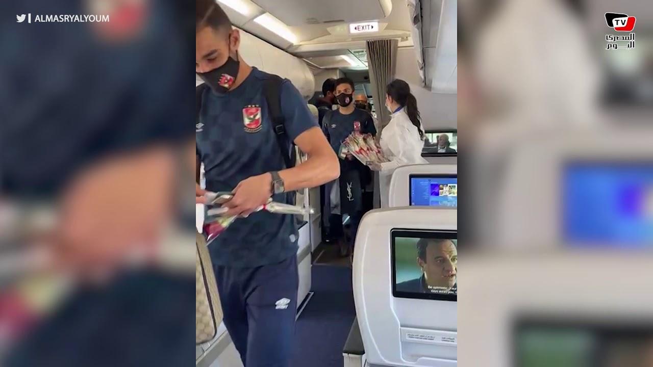 استقبال حافل لأبطال الأهلي في طائرة العودة إلى القاهرة