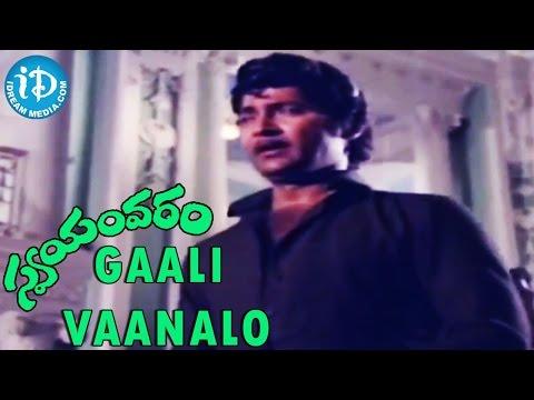 gaali-vaanalo-song---swayamvaram-movie---shoban-babu-|jayapradha-|-dasari-narayana-rao-|-satyam