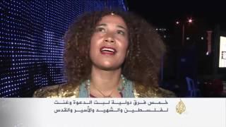 خمس فرق دولية تغني لمهرجان فلسطين