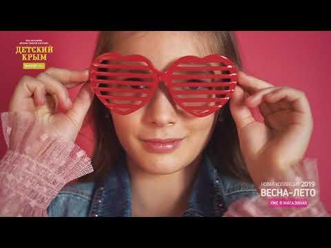 """Реклама детской одежды. Сеть магазинов """"Детский Крым""""."""