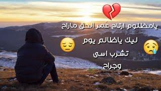 اغنية حزينة 😢 يامظلوم ارتاح عـُمر الحق ماراح روعـة جــداً