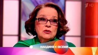 Наедине со всеми - Гость Лариса Голубкина. Выпуск от03.04.2017