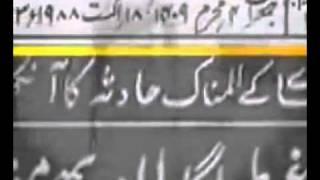 Hadhrat Mirza Tahir Ahmad giving warning to Anti Ahmadiyya Muslims flv