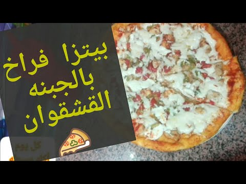 صورة  طريقة عمل البيتزا طريقتي في عمل البيتزا - بيتزا فراخ بالجبنه القشقوان طريقة عمل البيتزا بالفراخ من يوتيوب