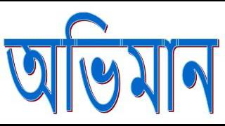 Oviman Full Orginal movie downlode, cast Jeet,Subashree,sayantika1