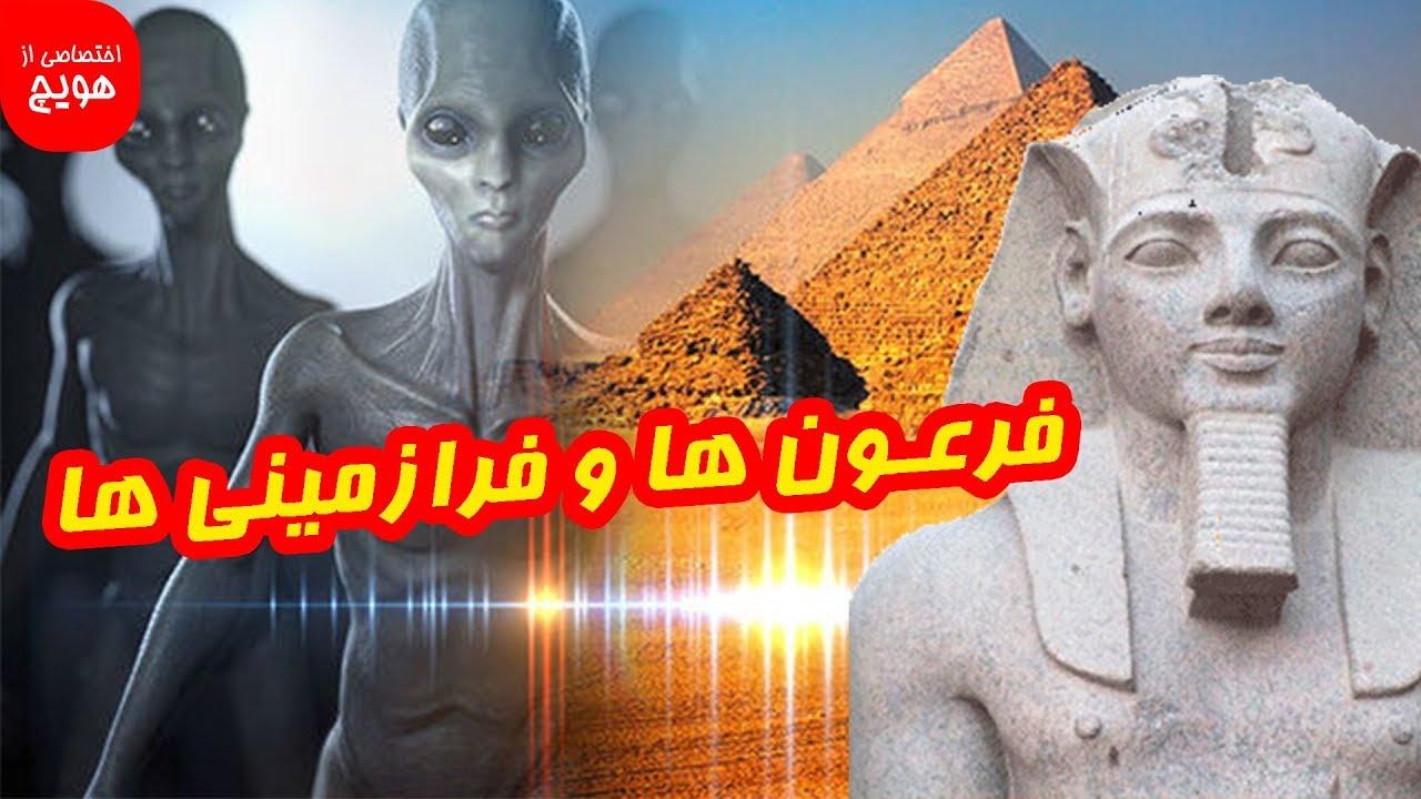 آیا فراعنه مصر باستان واقعا موجودات فرازمینی بودند Youtube