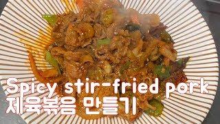 (Eng sub) Spicy stir-fried pork / Jeyuk-Bokkeum, 제육볶음 [Korean food]