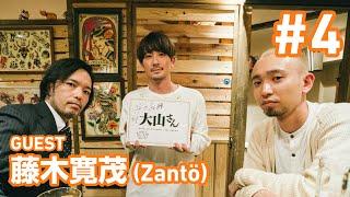[第4夜 #4] 『大山さん』 Guest: 藤木寛茂 (Zantö)