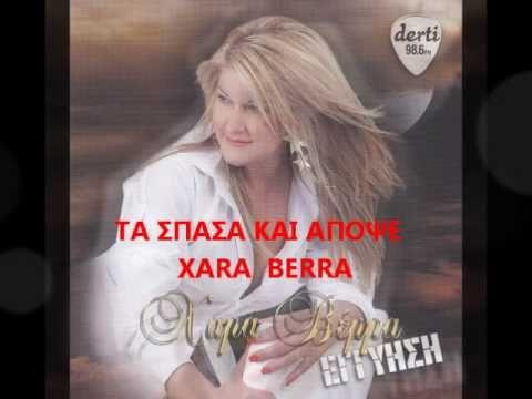 ΧΑΡΑ ΒΕΡΡΑ - TA ΣΠAΣA KAI AΠOΨE OΛA NEW 2011 XORIS SPOT