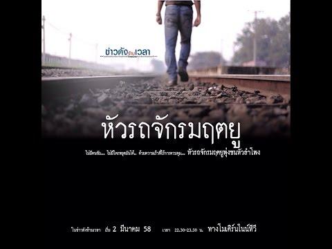 ตอนที่ 1...จากรถไฟชนหัวลำโพง สู่บทเรียน ซ้ำซากรถไฟไทย