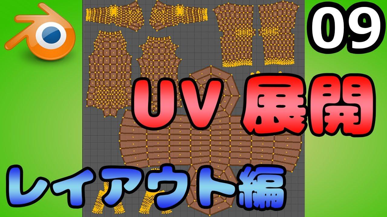 #09 UV展開 レイアウト編 [Blender玄人への道]