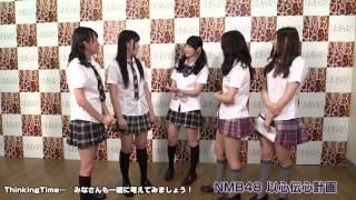 NMB48メンバーは心と心で通じ合っているのか? 照井穂乃佳、武井紗良、大...
