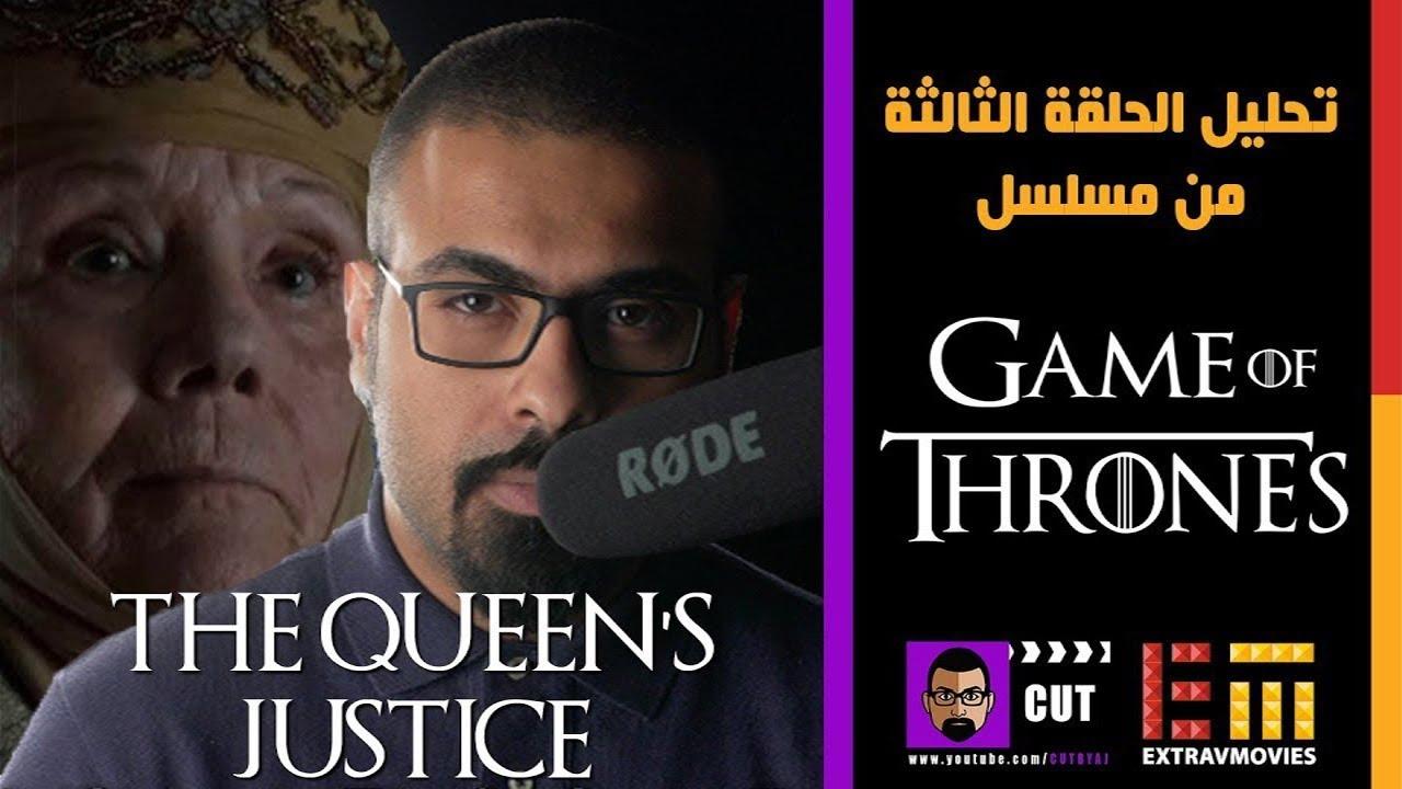 صراع العروش عدالة الملكة
