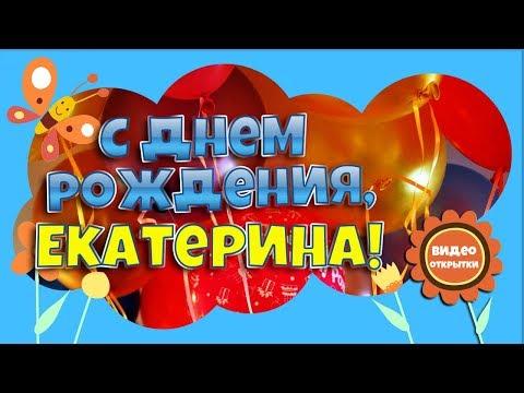С Днем рождения, Катя! Прикольное поздравление с Днем рождения Екатерине. Красивая видео открытка.