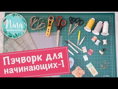 Видео урок по лоскутному шитью