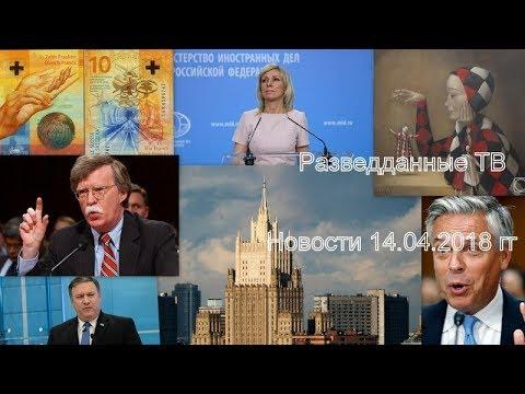 Разведданные ТВ. Новости 14.04.2018 гг.