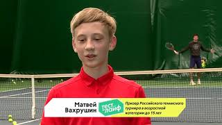 Теннисная Школа 1 Россия 24