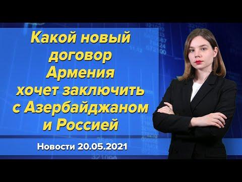 Какой новый договор Армения хочет заключить с Азербайджаном и Россией. Новости