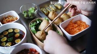 일본일상ㅣ주말의 스키야키파티, 유부초밥으로만드는 월요일…
