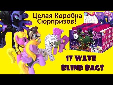 Видео, MY LITTLE PONY Май Литл Пони Мультик. СЮРПРИЗ ИГРУШКИ WAVE 17 BLIND BAGS Распаковка Сюрпризов