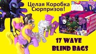 MY LITTLE PONY Май Литл Пони Мультик. СЮРПРИЗ ИГРУШКИ WAVE 17 BLIND BAGS Распаковка Сюрпризов